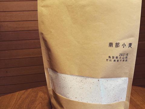 挽きたて発送 自然栽培 南部小麦 全粒粉 1kg