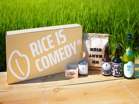 【今が旬】お米のおいしさをギュッと詰めたRICE IS COMEDY®️ ギフトセット(大)