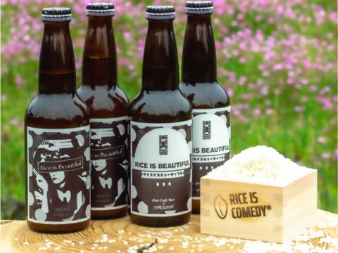 【ライスビール】ONESLASH×近江麦酒 クラフトビール「ライスイズビューティフル」330ml×6本【コシヒカリ使用】
