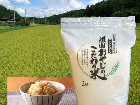 【玄米ご飯に最適】 コシヒカリ玄米 12kg(2kg×6袋) 広島県神石高原町 令和2年産 1等米100%
