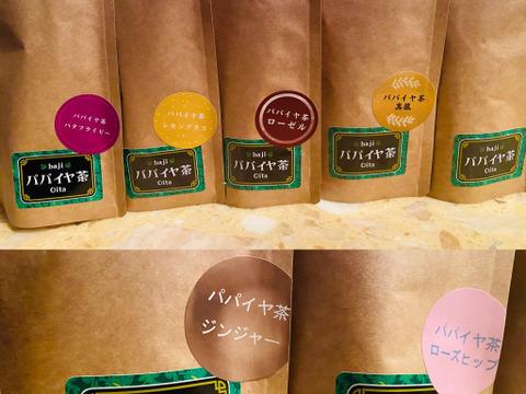 【ノンカフェイン・農薬不使用】パパイヤ茶★7種類より5セット