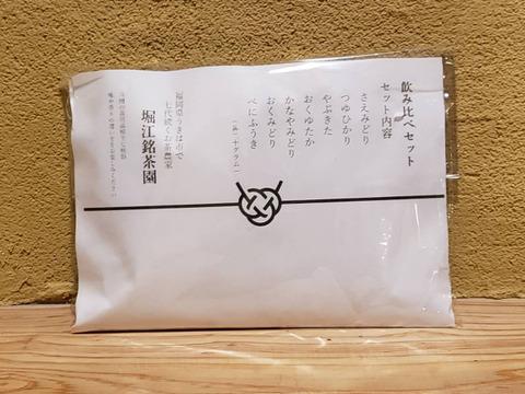 ☆農カード付き☆7品種飲み比べセット(20g)☆レターパック発送☆