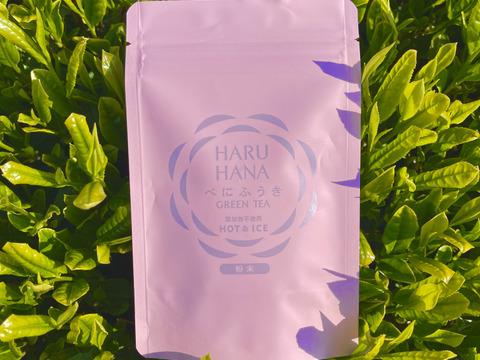 【メール便】HARUHANAべにふうき 粉末緑茶 50g 静岡牧之原