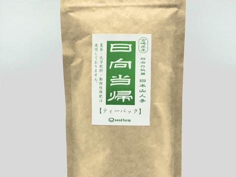 【門外不出の神の草】日向当帰茶 日本山人参茶 お茶 ティーパック お試しパック 10袋
