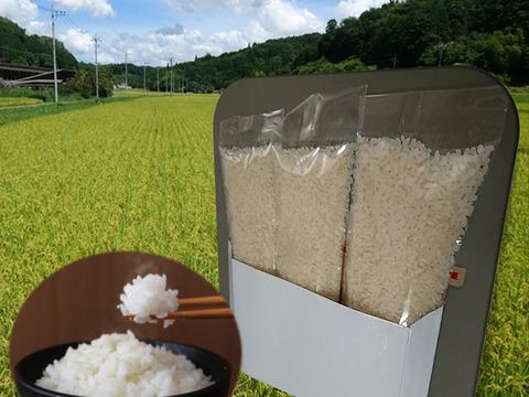 【お試し】 コシヒカリ 精米6合(2合×3個入り) 広島県神石高原町 令和2年産 1等米100%