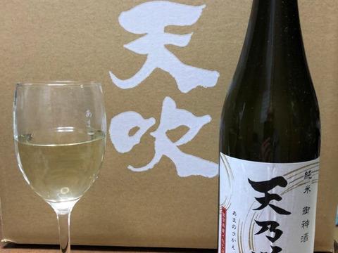 自然栽培!伊勢ヒカリ100%使用「純米酒 天乃栄(あまのさかえ)」720mL X 1本