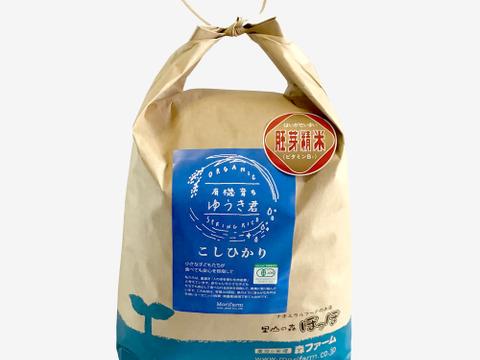 【有機JAS・無農薬米・胚芽米5kg】清らかな地下水で育てたお米!スプリングライス有機育ちゆうき君 こしひかり