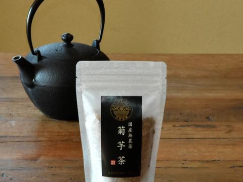 """令和3年度産 注目のスーパーフード!腸活、ダイエットにオススメ!飲んでも食べても健康に""""熊本県産無農薬菊芋茶""""100g✖️2パック"""