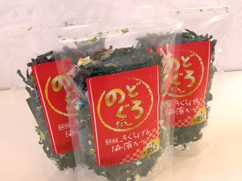 のどぐろだし!「鳥取県産」きくらげと海藻スープ