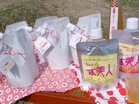 りんごジュース&りんごゼリーセット10袋
