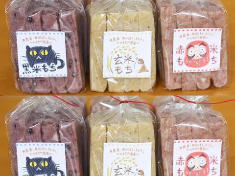 【年末特価!天日干し・無農薬・無肥料】3種類のお餅セット(1袋4枚入り×6)