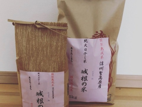 【予約商品】【幻の米】 令和3年度米 お試し2点セット