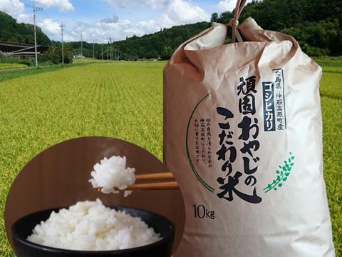 コシヒカリ玄米10kg 広島県神石高原町 令和2年産 1等米100%