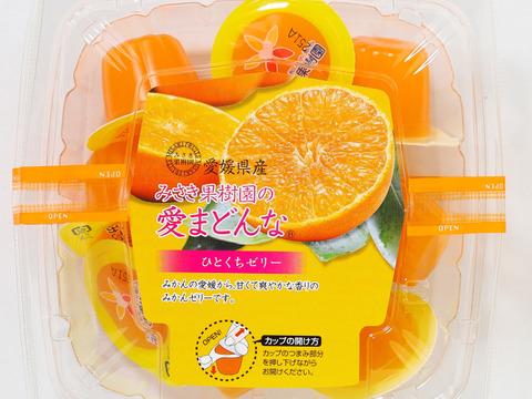 清見オレンジ・愛まどんな ひとくちゼリー