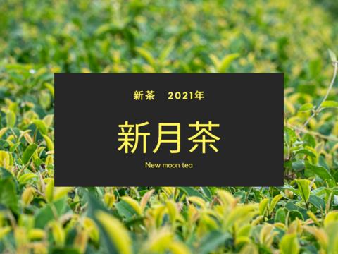 【2021年新茶】有機茶 川根茶 新月茶 2021年5月11日摘 (内容量: 100g)