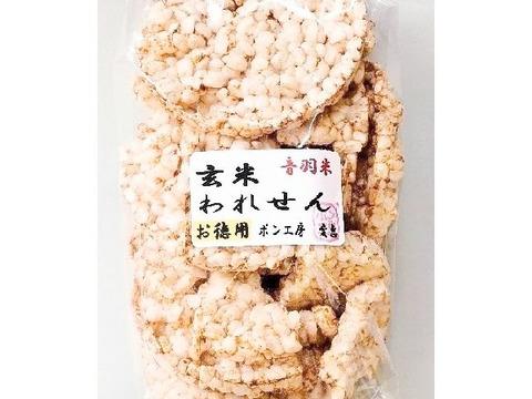 玄米われせん  4袋セット 音羽米