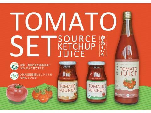 トマトジュース・ケチャップ・ソース セット