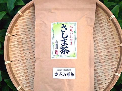 たっぷり300g!!!茨城の深蒸し煎茶