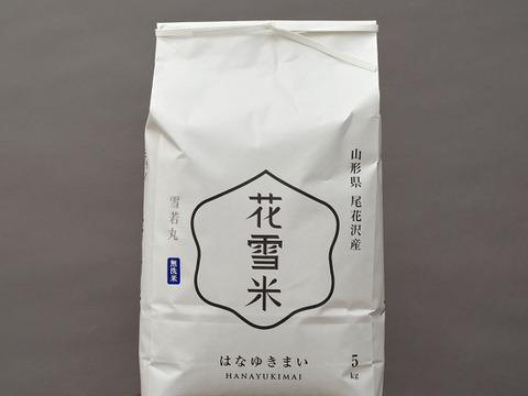 雪若丸 無洗米(5kg) 山形尾花沢産