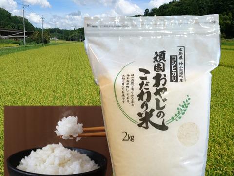 コシヒカリ 精米 10kg(2㎏×5袋) 広島県神石高原町 令和2年産 1等米100% 便利なファスナー付スタンドパック