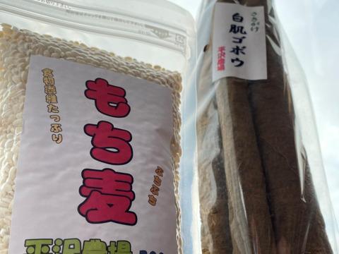 平沢農場ごぼうもち麦セット