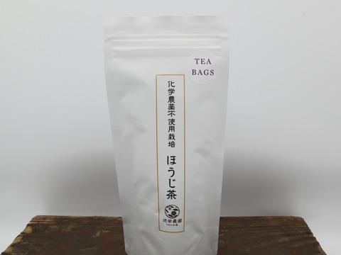 化学農薬・化学肥料不使用栽培   嬉野ほうじ茶ティーバッグ