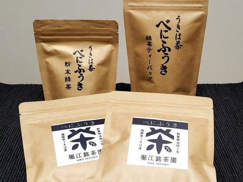 【花粉症対策に】べにふうき緑茶セット★苦くて渋い★農カード付き