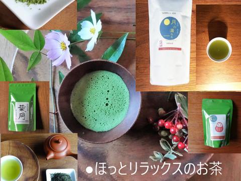 【ほっとリラックス・タイム】宇治抹茶・特上深蒸しかぶせ茶・抹茶入り煎茶の3種詰め合わせ。テアニン三姉妹セット(農薬・化学肥料・除草剤不使用)【贈呈用可能】
