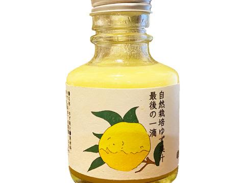香りきわだつ! ゆず果汁 100% 90ml 2本(自然栽培:高知県産)