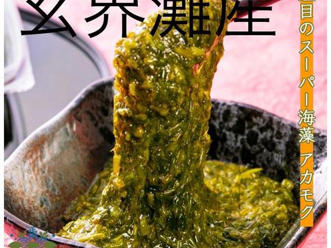 ☆ネバネバ食材☆九州産❗️宗像のあかもく 60g×20パックセット【レシピ付き】