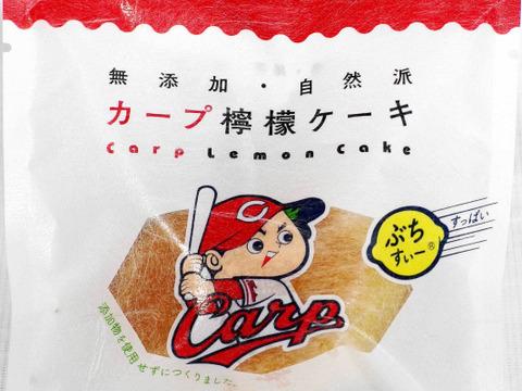 カープオフィシャル檸檬ケーキ「ぶちすいー」(10個)