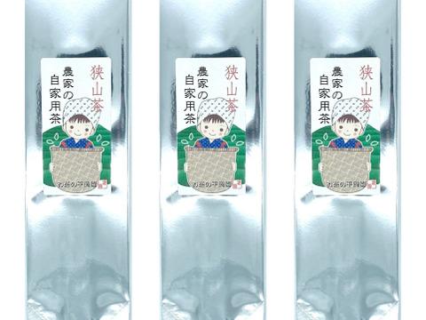 2021新茶[メール便] 3袋×農家の自家用茶(造込茶) 100g / 狭山茶