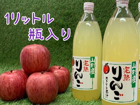 完熟りんご★丸々ギュッと搾り100%ジュース《1L2本》