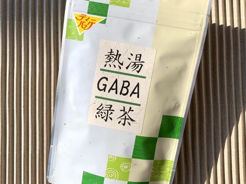 GABA緑茶で全集中!気持ち落ちないお茶 お知覧茶!定価864円→600円×2袋 メンタル回復応援価格