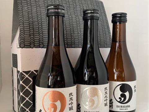大納川 飲みくらべ3本セット (300ml×3本) 【ちょっとしたプレゼントに】【飲みくらべを楽しんで】