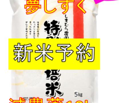 【新米予約!R2年産】もっちりつやつや特別栽培米【減農薬米】佐賀県産夢しずく10kg【新登場!】