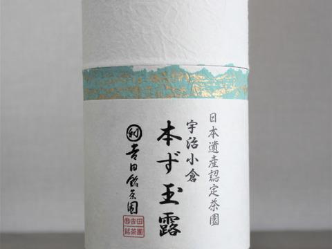日本遺産認定茶園 宇治本ず玉露(100g)