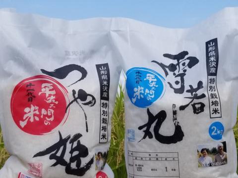 令和2年産 特別栽培米つや姫精&雪若丸精白米 各2kg1袋 特別栽培米ヒメノモチ白米1kg2袋