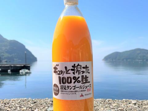 ギュッと搾った100%生!!清見タンゴールジュース【1000ml6本入】