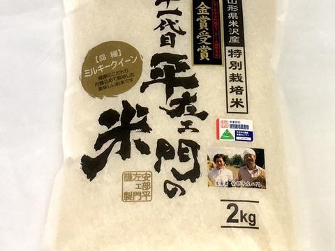 特別栽培米ミルキクイーン精白米5㎏×2袋