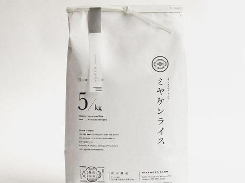 【白米】ミヤケンライス (あきたこまち10㎏)