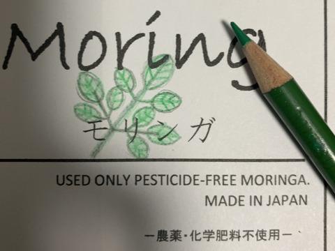 自然栽培 奇跡のスーパーフード モリンガ茶