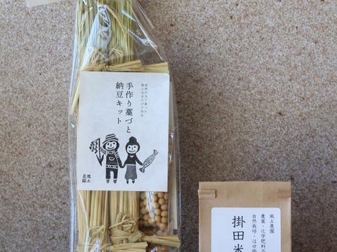 おうち時間に!究極の納豆ご飯を作ろう!セット(納豆キット1袋.ササシグレ2合)