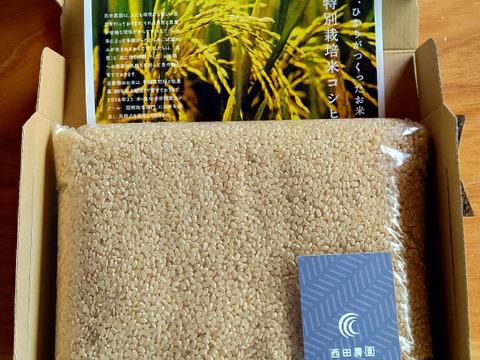 令和2年産・特別栽培米コシヒカリ 玄米2kg 低農薬(80%以上削減)
