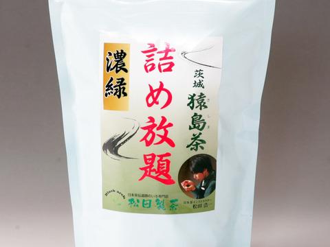 【詰め放題茶1500円】濃緑310g
