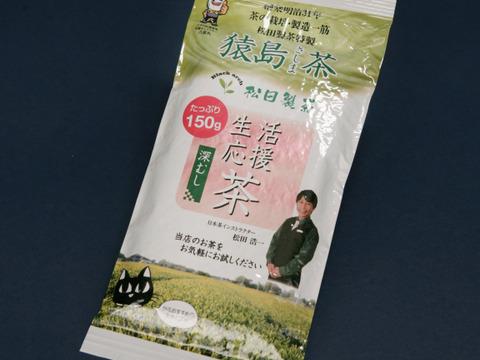 【たっぷり150g】猿島茶 生活応援茶 150g