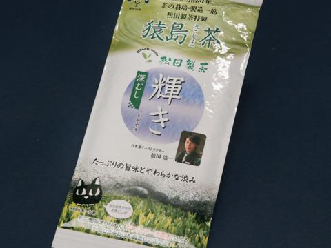 【送料無料3袋セット】猿島茶 輝き 100gx3袋【ブラックアーチ農法使用】