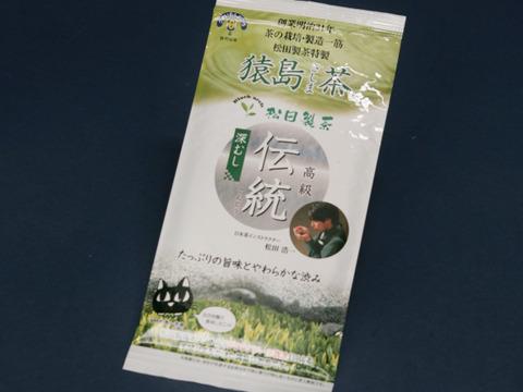 【深い香りと旨み・甘味】猿島茶 伝統 100g