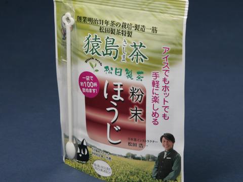 【お菓子にも!】猿島茶 粉末ほうじ茶 40g
