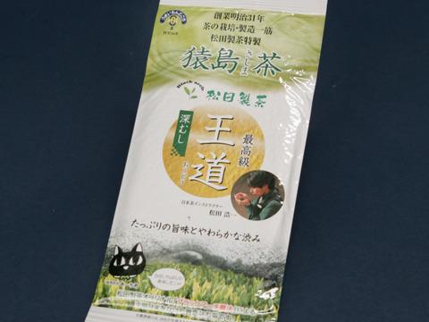 【最高級のお茶】猿島茶 王道 100g